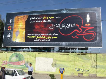 میدان شهید بندر اهواز