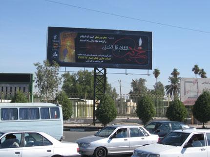 میدان دانشگاه شهر اهواز