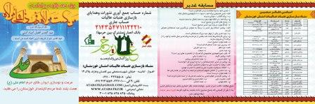 بروشور مسابقه ویژه عید غدیر با همکاری بانک انصار خوزستان