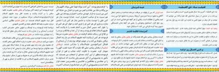 ویژه نامه مسابقه مربوط به عید غدیر خم با همکاری بانک انصار اهواز